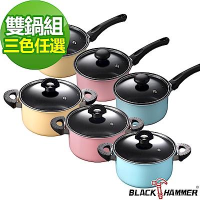義大利BLACK HAMMER 晶粹系列雙耳湯鍋24cm-送20cm牛奶鍋