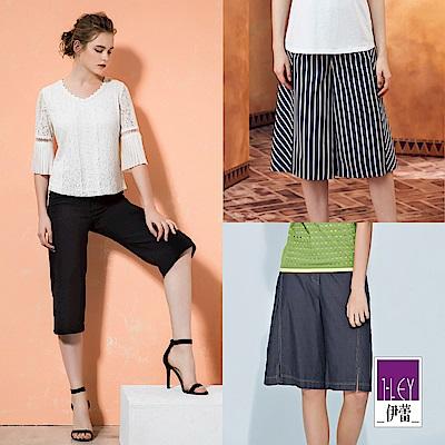 [時時樂限定] ILEY伊蕾 舒適顯瘦時尚寬褲(3款任選)