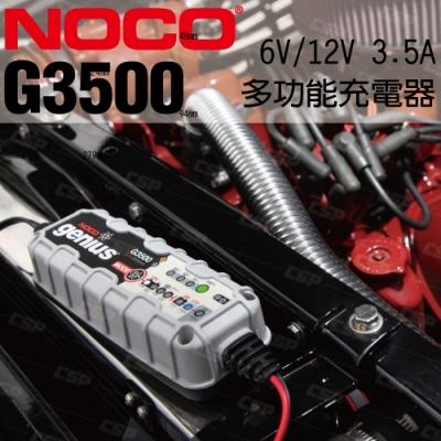 【NOCO Genius】G3500多功能充電器6V.12V/機車充電 維護 保養電池
