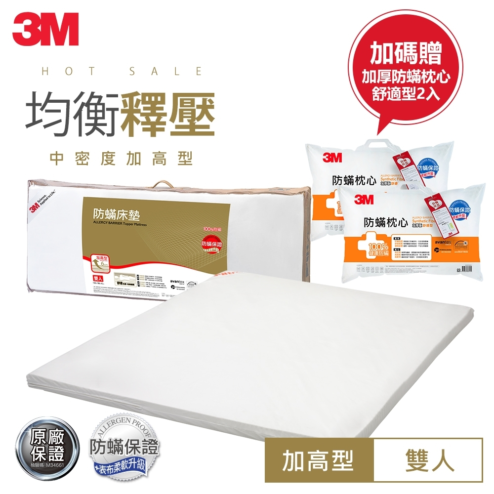 3M 100%防蹣床墊-中密度-加高型雙人(加贈舒適枕2入)