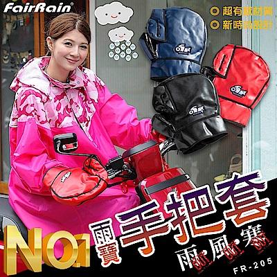 【飛銳FairRain】雨寶時尚機車手把套