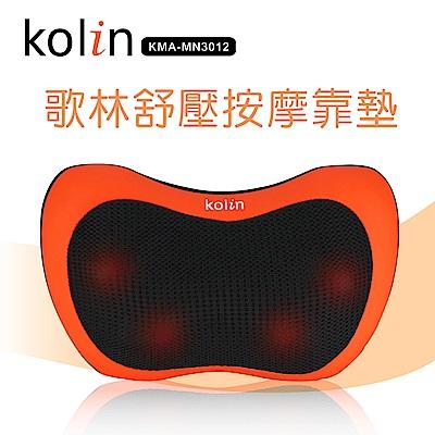 歌林Kolin揉捏舒壓按摩靠墊KMA-MN3012(家用/車用)