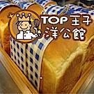 TOP王子 凱薩琳 流淚朵絲(490g/盒)