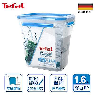 Tefal法國特福 德國EMSA原裝 無縫膠圈PP保鮮盒 1.6L(快)