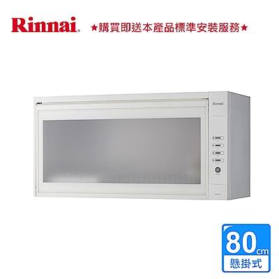 林內_懸掛式烘碗機80CM_LED按鍵_ RKD-380S (BA320011)