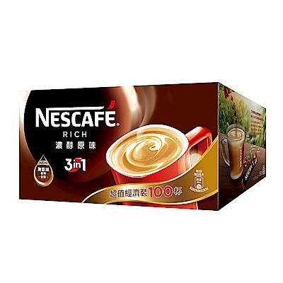 雀巢咖啡三合一濃醇原味盒裝(15gx100入)