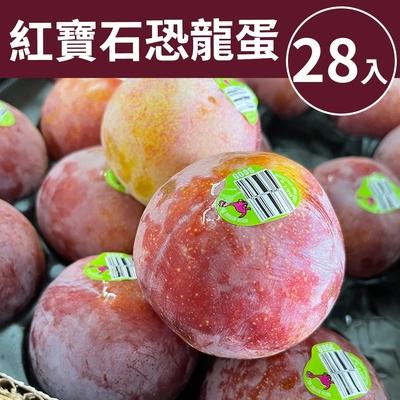 【甜露露】美國紅寶石恐龍蛋28入(6.7台斤±10%)