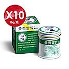 (盒)曼秀雷敦軟膏-75g x10罐