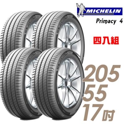 【米其林】PRIMACY 4 高性能輪胎_四入組_205/55/17(PRI4) 2020Kicks 適用