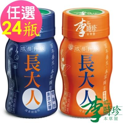 (折價券220)李時珍-長大人男生&長大人女生 任選24瓶