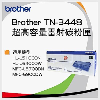 Brother TN- 3448  原廠 黑色高容量碳粉匣(公司貨)