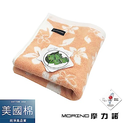 MORINO摩力諾 美國棉抗菌消臭油桐花毛巾- 橘