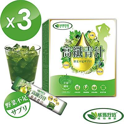 威瑪舒培 高纖青汁 共3盒 (10包/盒 12g/包)