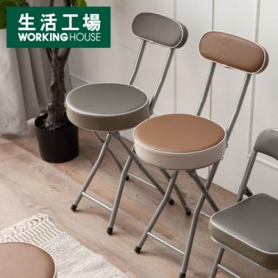 【週年慶↗全館8折起-生活工場】BASIC灰色系靠背折疊椅