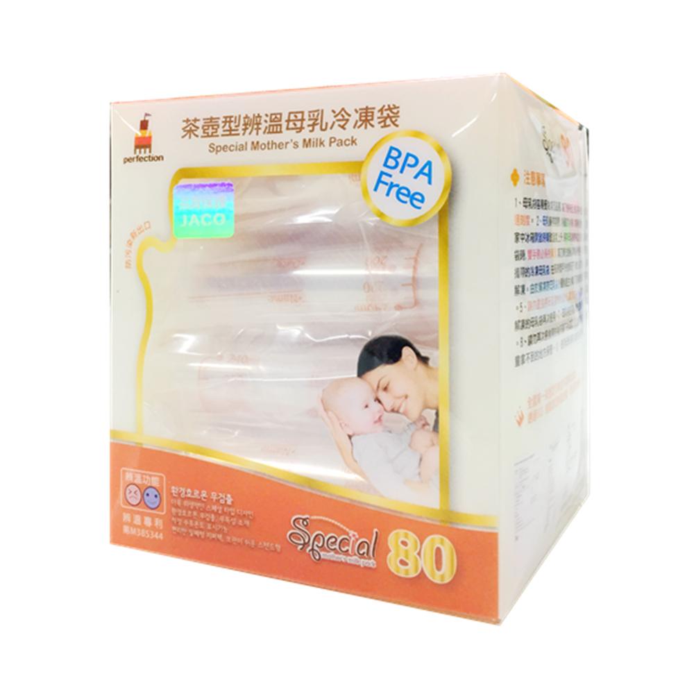 韓國perfection茶壺型直立式辨溫母乳冷凍袋 240ml--80入