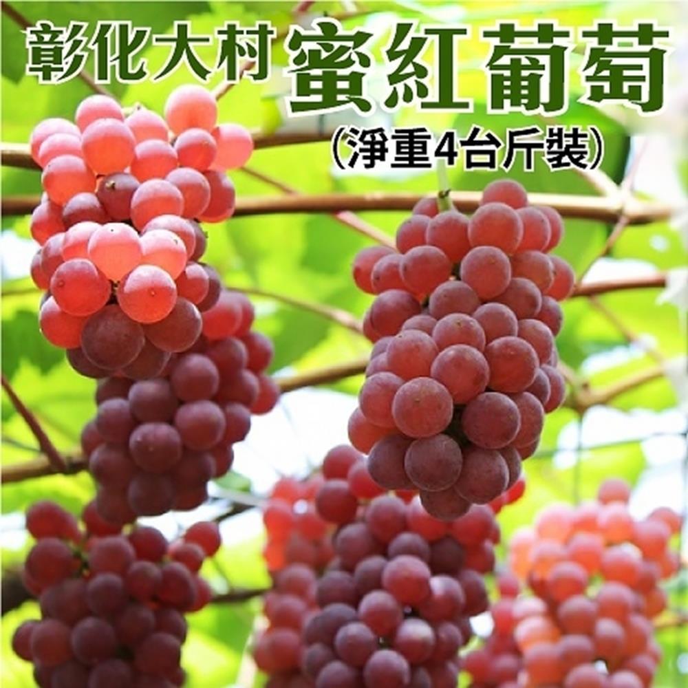 【天天果園】台灣大村蜜紅葡萄4斤/箱(淨重)