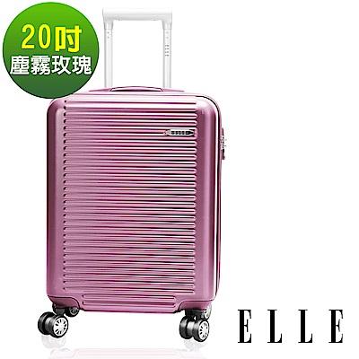 ELLE 裸鑽刻紋系列-20吋經典橫條紋ABS霧面防刮行李箱-塵霧玫瑰EL31168