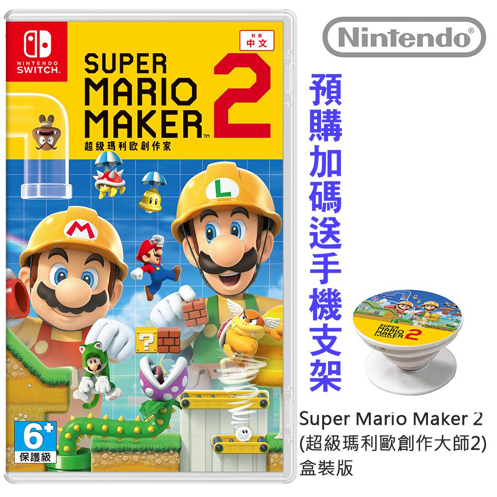 (預購) 任天堂 Switch Super Mario Maker 2 超級瑪利歐創作家2