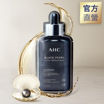 AHC 安瓶精華黑面膜 [黑珍珠精華 亮白]