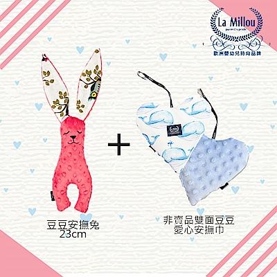 La Millou豆豆安撫兔(多款可選) 雙面豆豆大愛心(花布隨機)