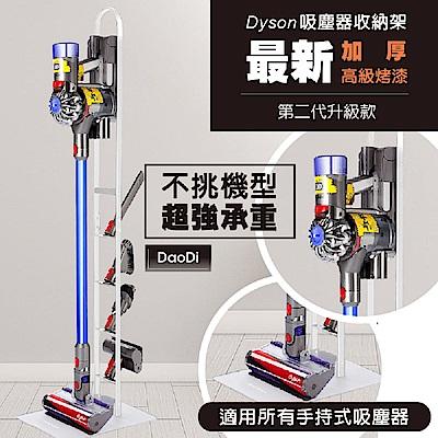 DaoDi 第二代新升級款高級烤漆Dyson 吸塵器收納架