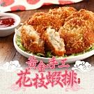 愛上新鮮 黃金手工花枝蝦排12盒(300g±10%/盒)