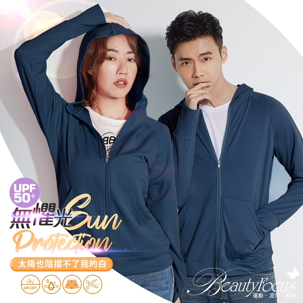 BeautyFocus UPF50+網眼機能防曬外套(灰藍)