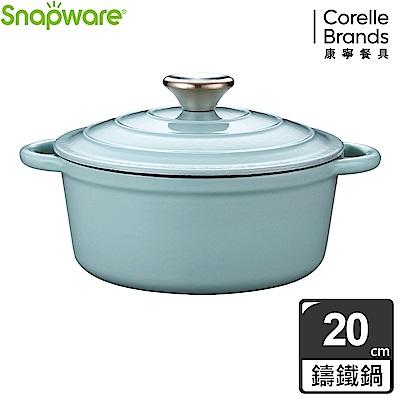 康寧Snapware 鑄鐵琺瑯鍋/鑄鐵鍋20CM-藍