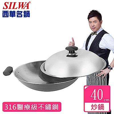 西華SILWA傳家寶316複合金炒鍋-40cm