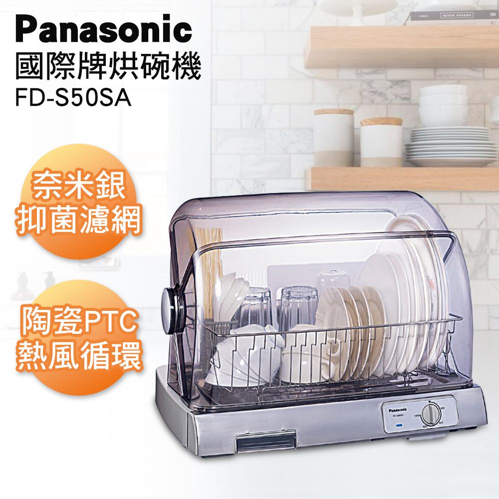國際Panasonic多功能烘碗機FD-S50SA