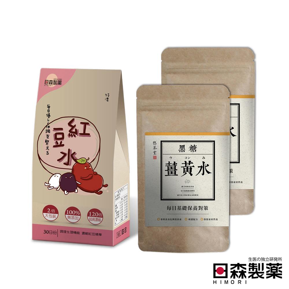 日森製藥 特濃紅豆水+薑黃水2入