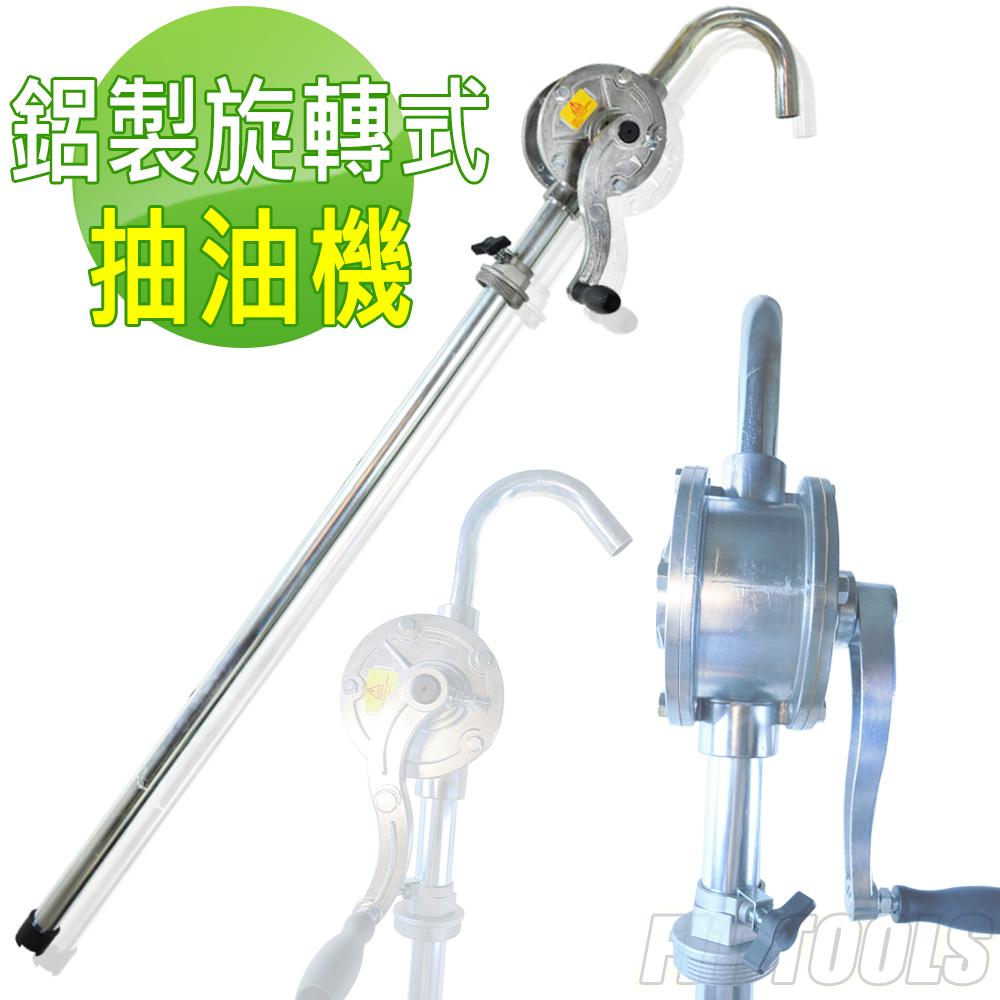 良匠工具 鋁製手動旋轉式抽油機 / 手搖式高速泵浦 / 手搖式高速幫浦 /手動/手搖抽油器