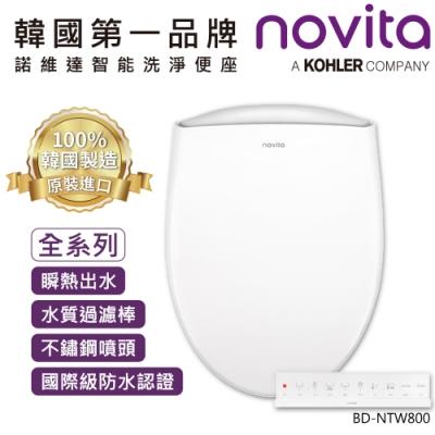 【韓國 novita】諾維達智能洗淨便座 BD-NTW800