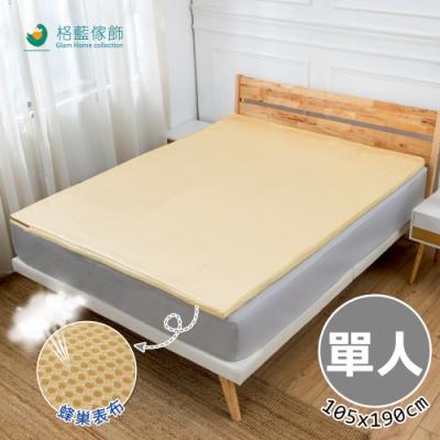 格藍傢飾-高登仿皮紋舒眠天然乳膠床墊-單人加大(厚5cm)