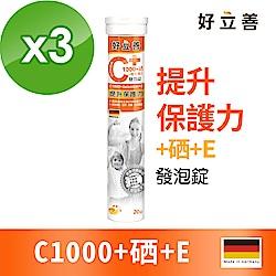 德國 好立善 維生素C1000+硒+E發泡錠 三入組(20錠x3)