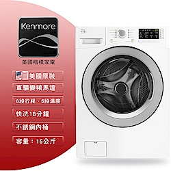 美國楷模Kenmore 15KG 變頻滾筒式洗衣機 41262 純白