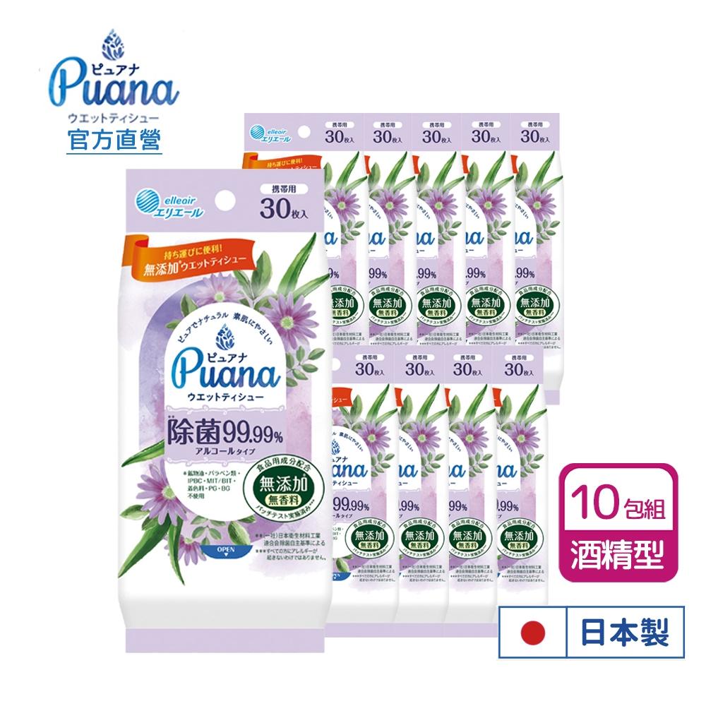 日本大王Puana 純淨然酒精濕紙巾攜帶包_10包組(30抽/包)
