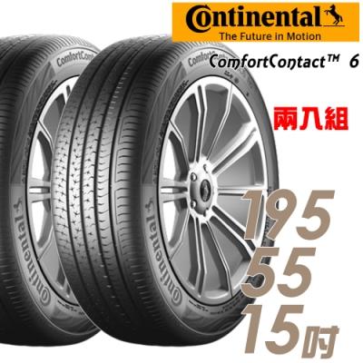 【馬牌】ComfortContact 6 舒適寧靜胎_二入組_195/55/15(CC6)