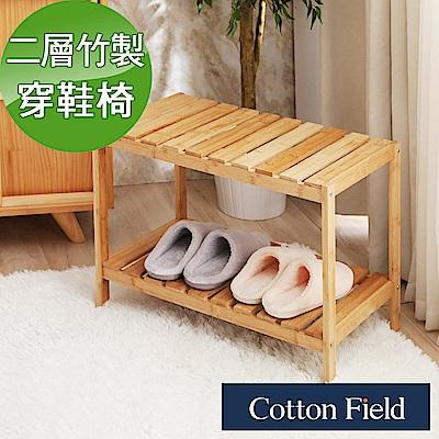 棉花田 蘇菲 多功能竹製二層鞋架穿鞋椅