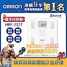 [yahoo一日限定再折$200]OMRON歐姆龍 藍芽傳輸體重體脂計HBF-222T-白色