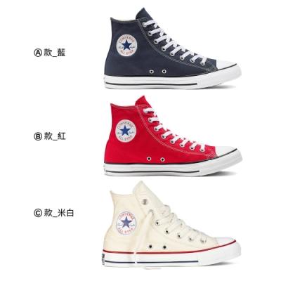 【時時樂限定】CONVERSE All Star高筒休閒鞋 男女 三款任選