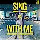 李玉璽 / Sing With Me全創作專輯(預購版)(1CD)