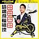 《好吉康Well-Come》M6-磁控飛輪健身車(20kg鑄鐵飛輪盤) product thumbnail 1