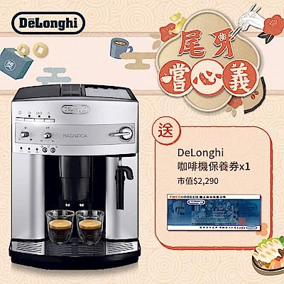 【登記送1000】DeLonghi ESAM 3200 浪漫型 全自動義式咖啡機