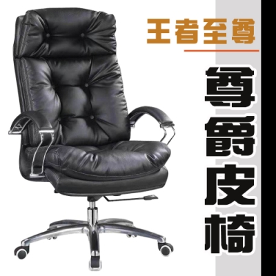 Mr.chair 大型貴族皮椅/主管椅/電腦椅