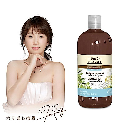 Green Pharmacy 草本肌曜 橄欖&米乳草本健康沐浴露 500ml