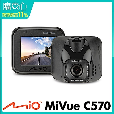 Mio MiVue C570 Sony星光級 GPS行車記錄器_黏支版(送16G+拭鏡布+自黏帶)
