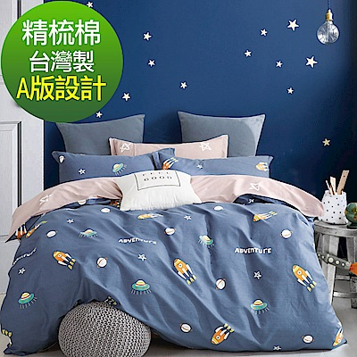 La Lune 台灣製40支精梳純棉雙人加大床包枕套三件組 你看看有飛碟