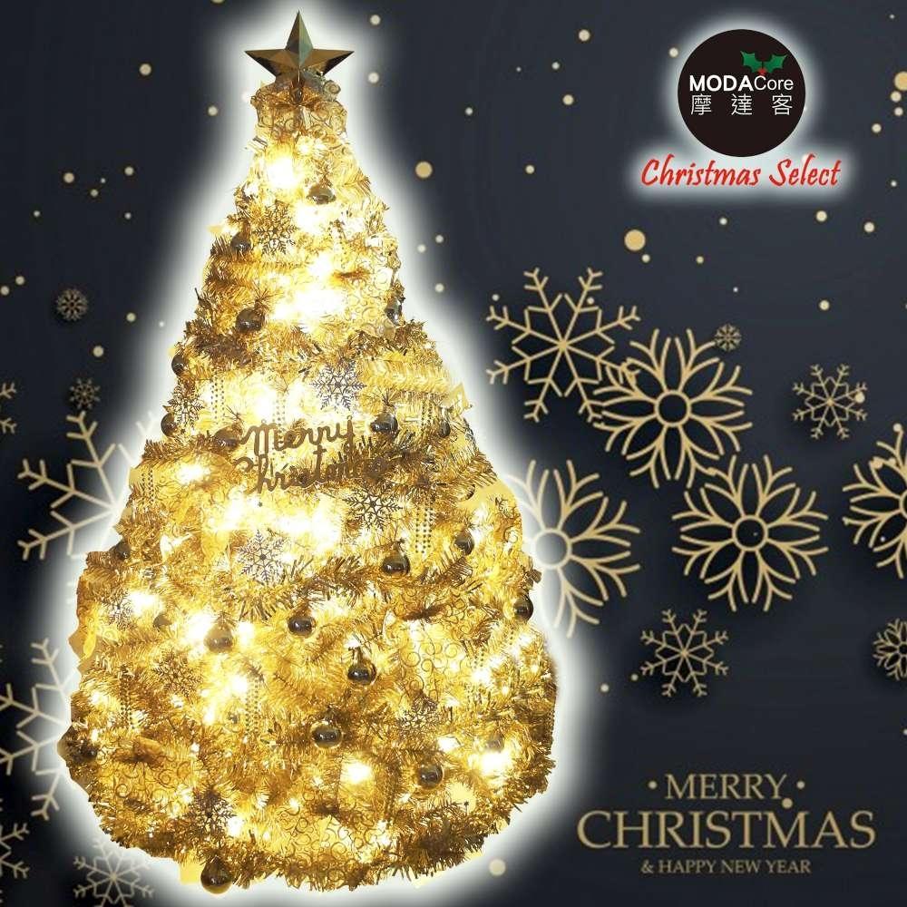 摩達客 台灣製7尺豪華版氣質霧金系聖誕樹(金色系配件組)+100燈LED燈暖白光2串