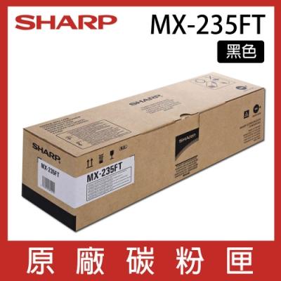 Sharp MX-235FT 原廠影印機碳粉匣